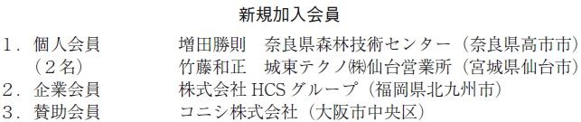 http://www.mokuzaihozon.org/about/jwpa_news/41_5_2.JPG