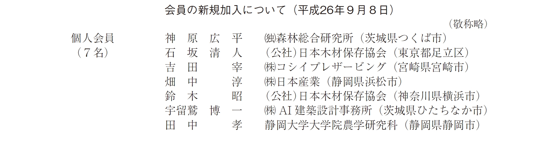 http://www.mokuzaihozon.org/about/jwpa_news/WS000003.JPG