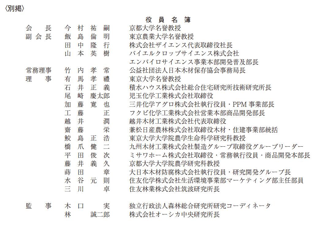 http://www.mokuzaihozon.org/about/jwpa_news/jwpa_news3904.jpg